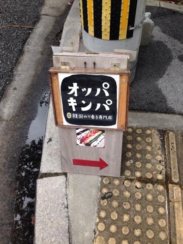 沖縄県でランチを食べるならオススメ「オッパキンパ」