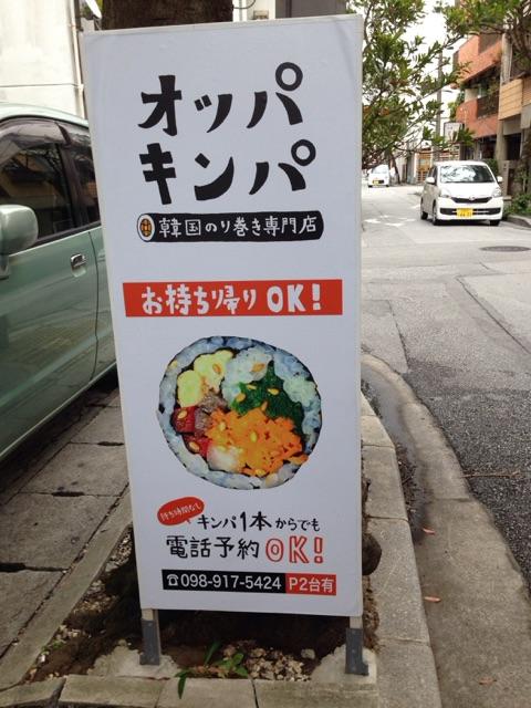 韓国海苔巻き専門店が沖縄に登場
