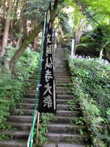 文殊仙寺に行きました。