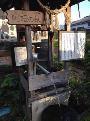 aunnoizumi kumamoto