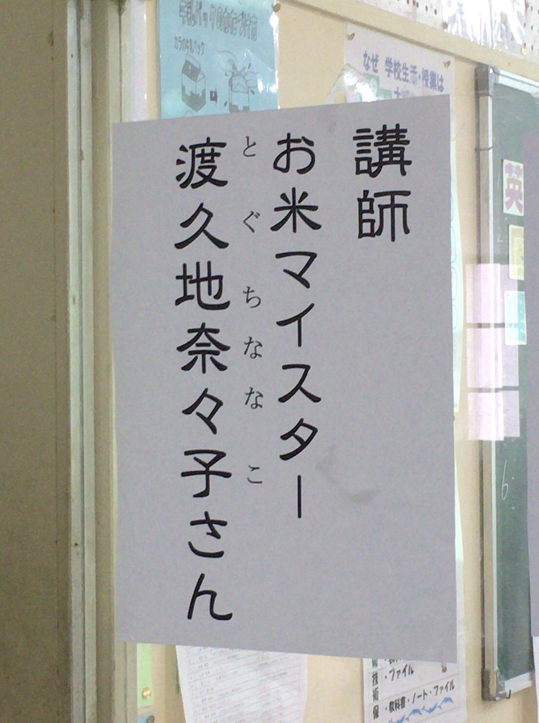 お米マイスターの渡久地奈々子がお米講座