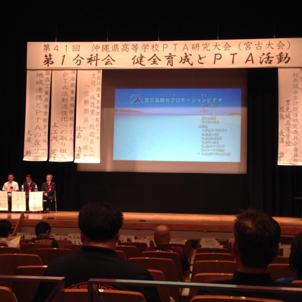 第41回 沖縄県高等学校PTA研究大会