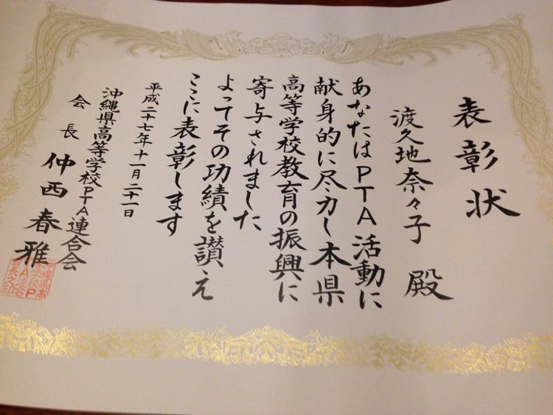第41回 沖縄県高等学校PTA研究大会 表彰