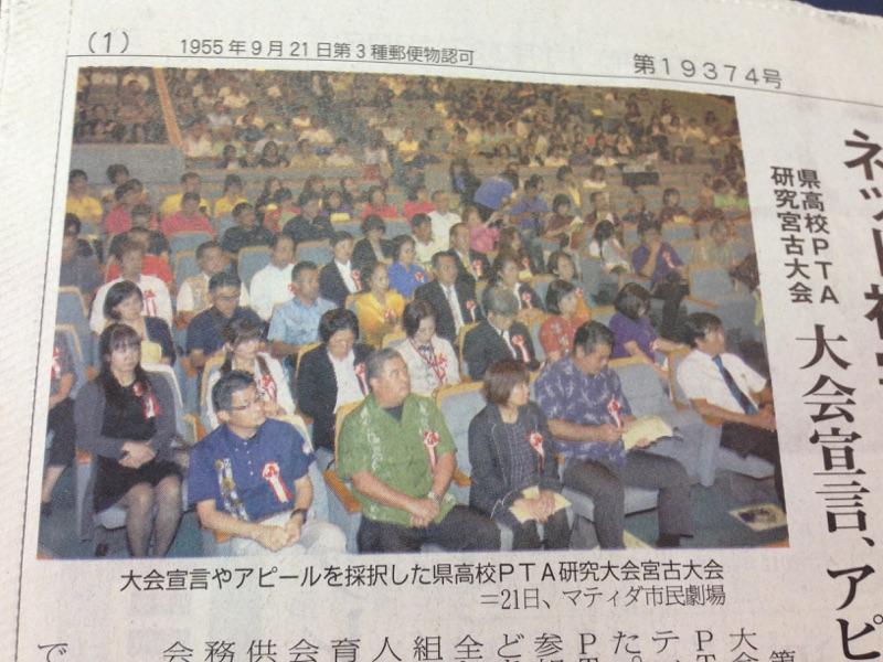 第41回 沖縄県高等学校PTA研究大会新聞掲載、宮古島新聞