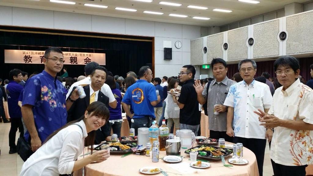 第41回 沖縄県高等学校PTA研究大会 打ち上げ