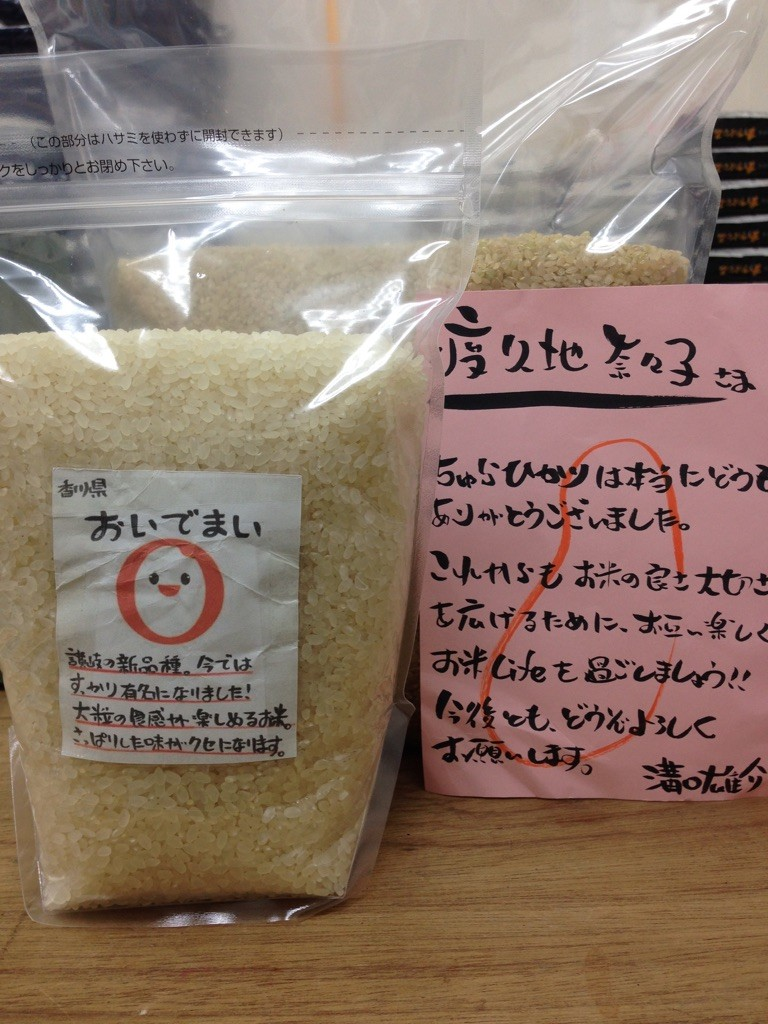 香川県のお米、おいでまいとは