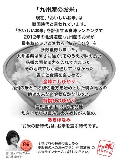九州産のお米の広告