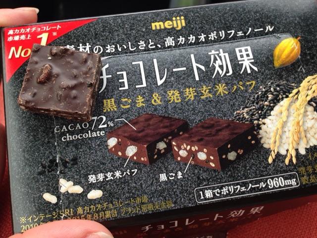 お米マイスターのオススメするドライブのお供チョコレート