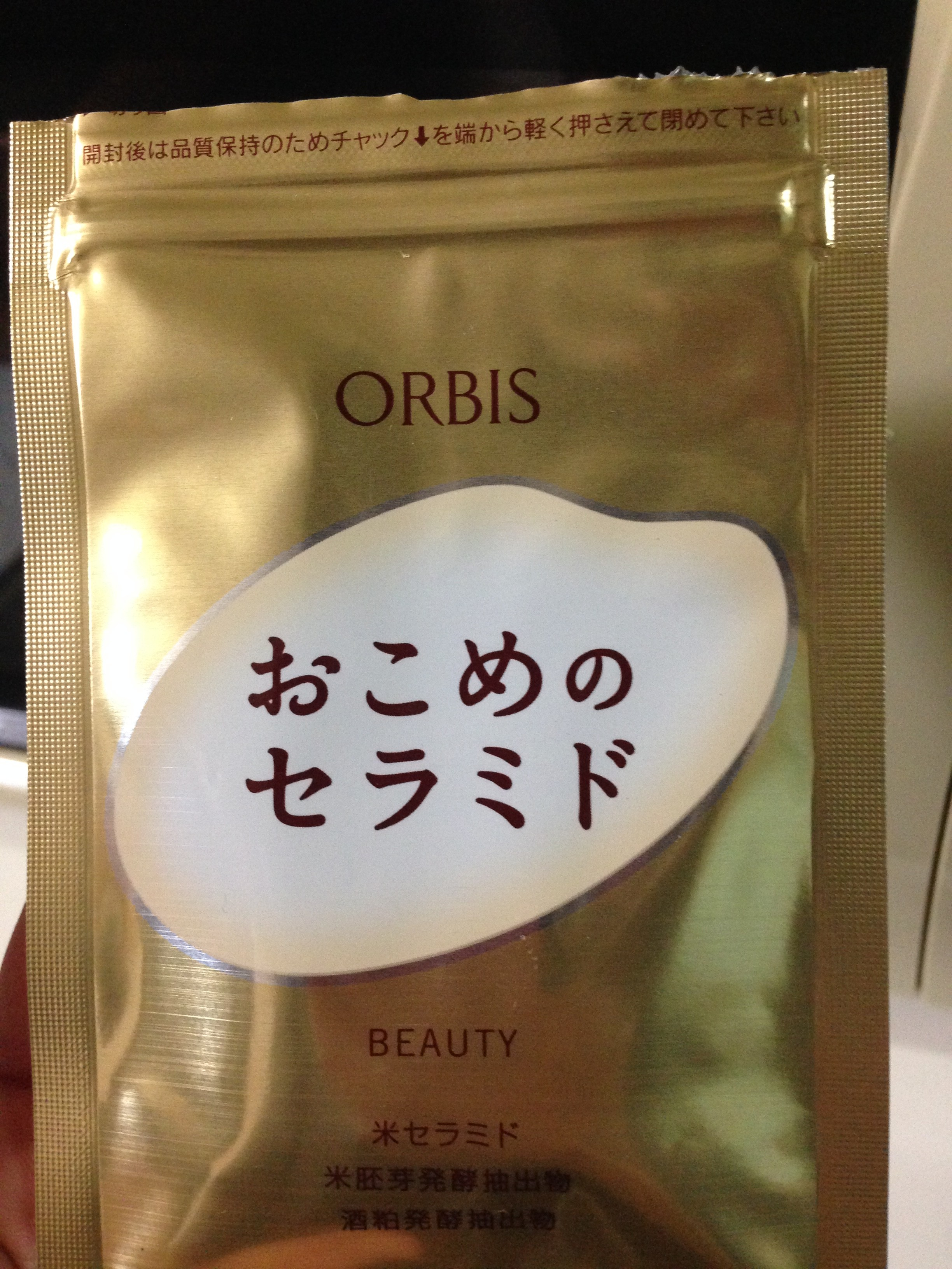 お米の成分を利用した化粧品やサプリメントはこんなにある