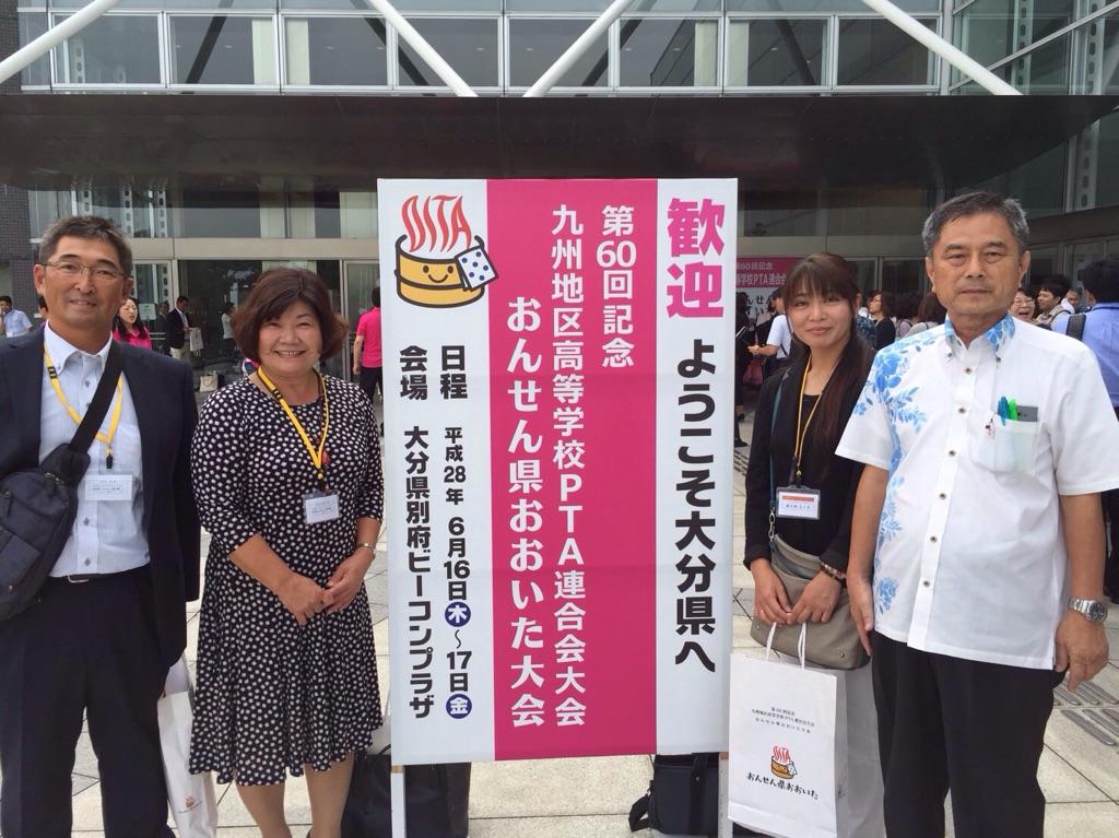 第60回九州地区高等学校PTA連合会大会「おんせん県おおいた大会に参加
