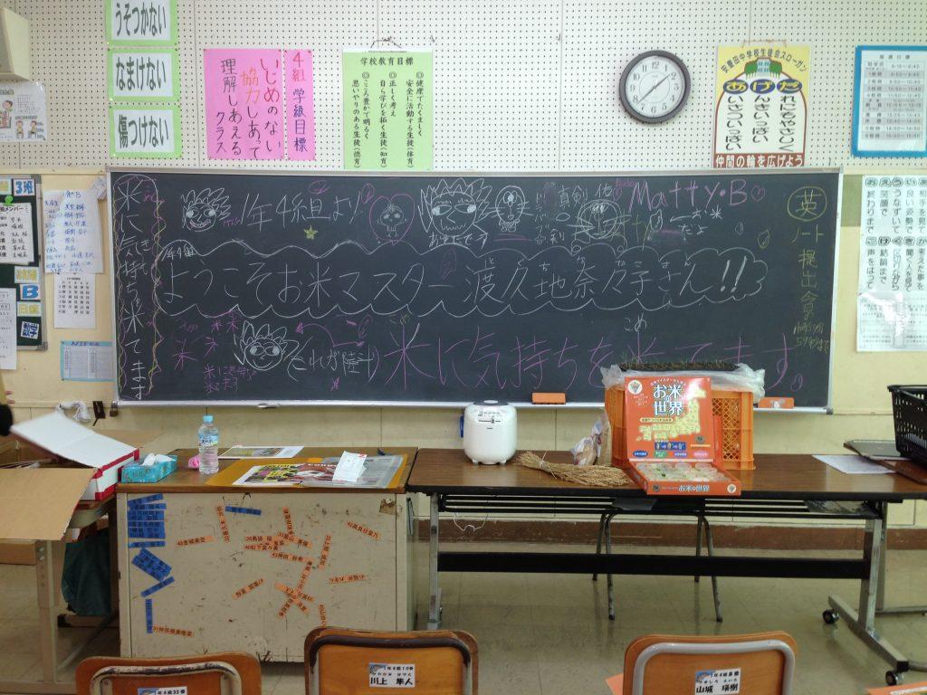 沖縄市の中学校1年生を対象にキャリア教育授業。お米講座を開催しました。
