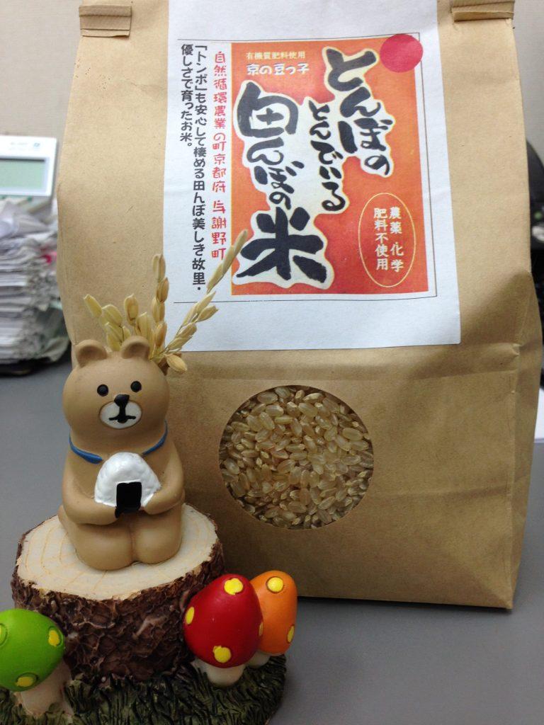 京の豆っ子米