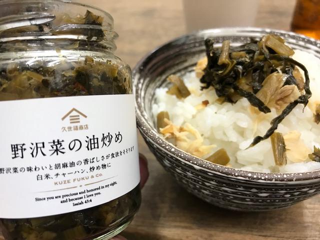 nozawanaaburaitametoyakisaba